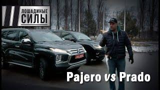 Mitsubishi Pajero Sport 2020 vs Toyota LC Prado