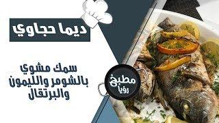 سمك مشوي بالشومر والليمون والبرتقال - ديما حجاوي