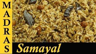 Puliyodharai Recipe in Tamil | Tamarind Rice | Puli Sadam Recipe in Tamil | Variety Rice Recipes