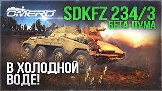 SdKfz 234/3: ВЫЛЕЗ из ХОЛОДНОЙ ВОДЫ в WAR THUNDER! Ещё одна ПАЛКА-НАГИБАЛКА?