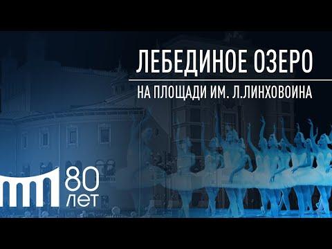 """""""Лебединое озеро"""" на площади им. Л. Линховоина"""