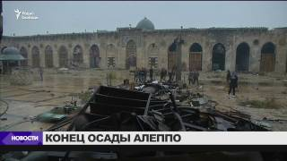 Конец осады Алеппо