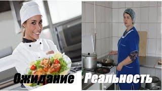 Работа для повара...ожидание и реальность