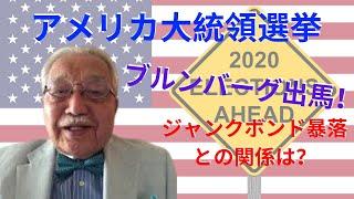 【アメリカ大統領選挙】ブルームバーグ出馬で債券暴落!