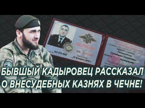 Чечня в шоке! Бывший Кадыровец рассказал Новой газете страшный компромат на Кадырова