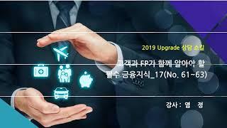 FP클라우드 2019년 11월 2주 교육소개