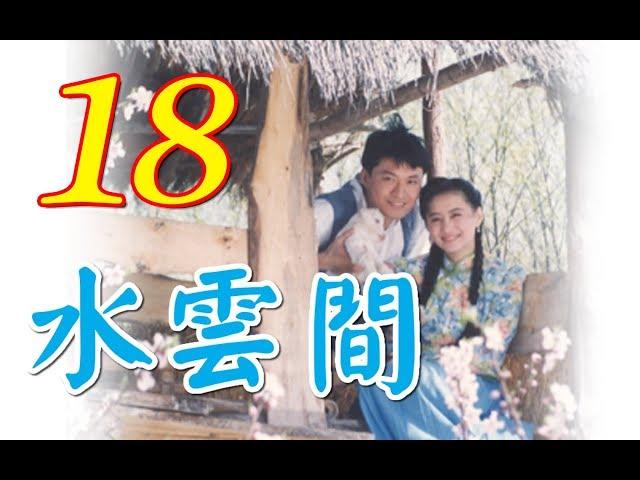 『水雲間』 第18集(馬景濤、陳德容、陳紅、羅剛等主演) #跟我一起 #宅在家