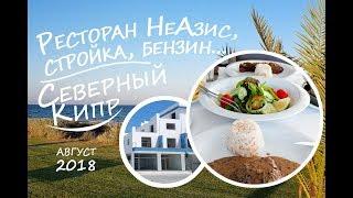 Северный Кипр - Ресторан Неазис, стройка, бензин, Фамагуста, Лонг Бич - август 2018