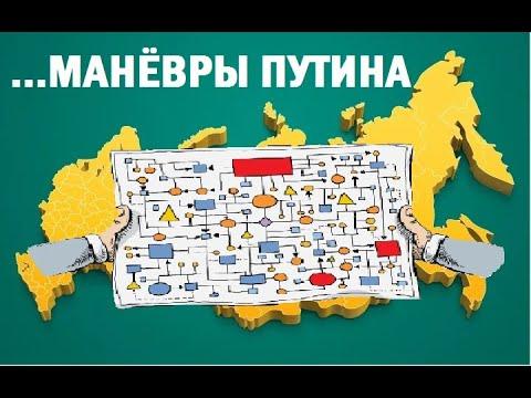 ...манёвры Путина - ДК от 21.01.2020