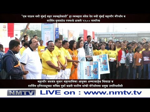 Mayor Jaywant Sutar, Annasaheb Misal & Purva Walse Patil Inaugurates NMMC & Sterling Marathon