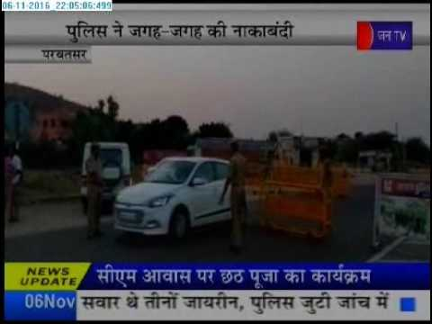 jantv Parbatsar Blockade for Gangster Anandpal  news