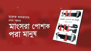 মাংসরা পোশাক পরা মানুষ by Maruf kamrul | trailer
