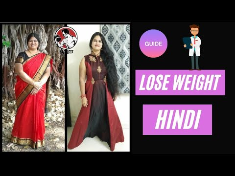 Lose Weight: How to lose weight fast per week in Hindi (2019) ✔