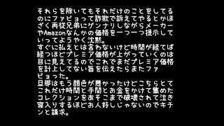 【メシウマ】再従兄弟の子供にフィギュアや限定版模型などを破壊されてた