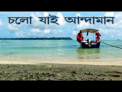 Andaman & Nicobar Island L Documentary In Bengali L Full HD