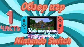 ОБЗОР/ТОП игр для nintendo switch 2020 / игры для нинтендо свитч/как покупать игры дешевле
