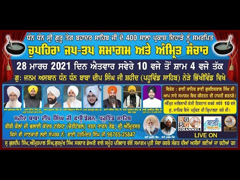 Live-Now-Chauphera-Kirtan-Samagam-From-From-G-Pahuwind-Sahib-Punjab-28-March-2021
