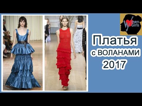 Платья с ВОЛАНАМИ   Платья с ВОЛАНАМИ  2017