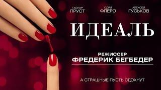 Идеаль (2016) Трейлер к фильму (Русский язык)