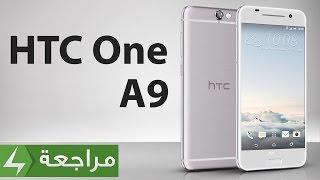 مراجعة كاملة للـHTC One A9 و توجه جديد للشركة