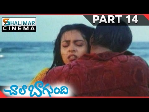 Chala Bagundi Movie Part 14\14 || Srikanth , Vadde Naveen , Malavika
