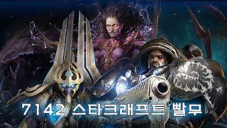 7142 스타크래프트 빨무 2020-10-22 실시간 방송