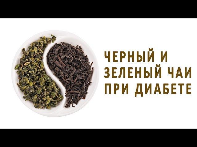 Черный и зеленый чаи против сахарного диабета
