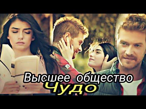 Высшее общество музыка из турецкого сериала