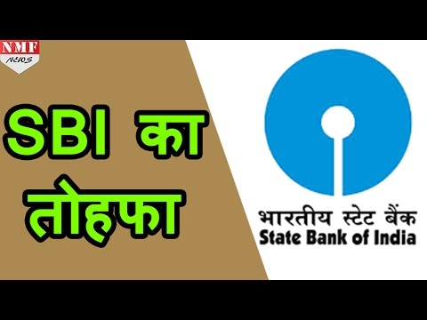 Government employees को मिलेगा State bank of India का सस्ता Home Loan
