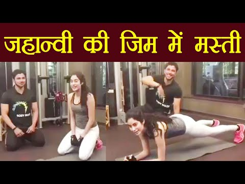 Jhanvi Kapoor's GYM workout video is going VIRAL now; Watch here | FilmiBeat