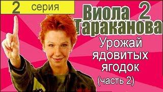 Виола Тараканова В мире преступных страстей 2 сезон 2 серия (Урожай ядовитых ягодок 2 часть)