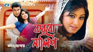 Video Korbo Nalish | Shakila Zafar | Moushumi | Manna | Bangla Movie Song | FULL HD download MP3, 3GP, MP4, WEBM, AVI, FLV Juli 2018