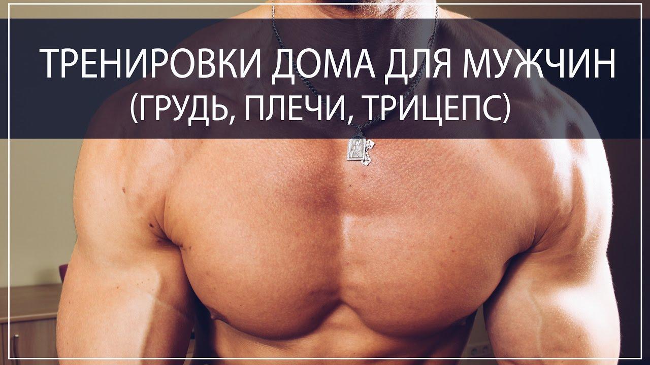 Тренировки дома для мужчин | комплекс упражнений для похудения мужчин дома