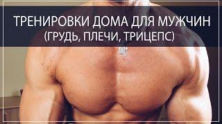 Тренировки дома для мужчин. Комплекс упражнений для мужчин (грудь, плечи, руки)