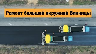 Ремонт большой окружной в Виннице. Ремонт дорог в Украине 2020