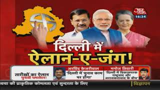 Delhi Election: Delhi में Congress करेगी करामात या फिर खाएगी मात ?