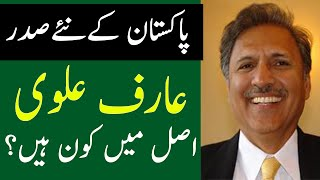 Everything about President of Pakistan | Dr Arif Alvi Biography | Tubelight