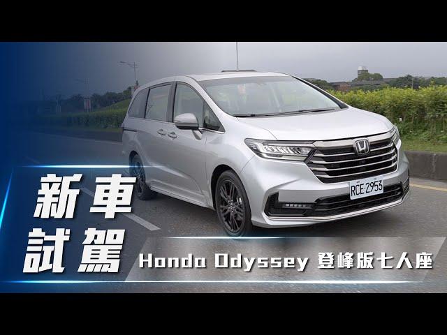 【新車試駕】Honda Odyssey 登峰版 七人座|日式質感系MPV  家庭商務都兼具【7Car小七車觀點】