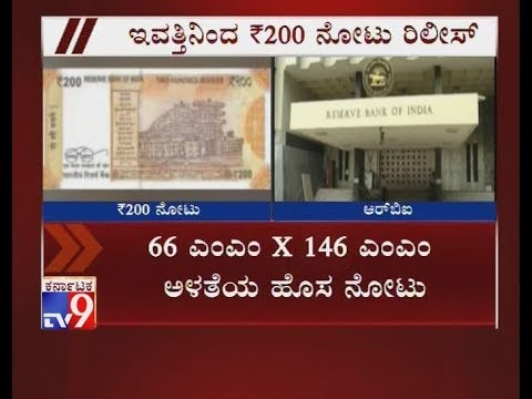 RBI to Issue Rs 200 Notes from Today