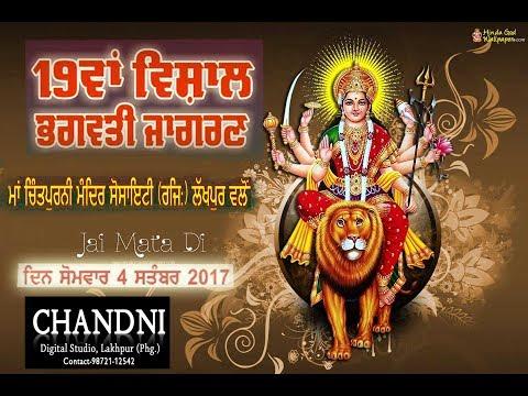 Vishal bhagwati jagran  4 -9-2017 vpo lakhpur [phg] by new chandni studio lakhpur 9872112542 babbu s