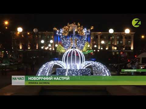 Телеканал Z: На часі - У Запоріжжі засяяла головна ялинка на площі Маяковського - 10.12.2020