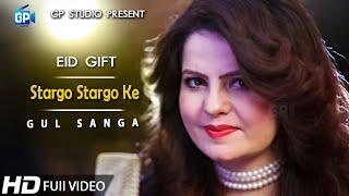 Gul Sanga Pashto new songs 2019 | Stargo Stargo Ke | Pashto song | latest music |  songs | 2019