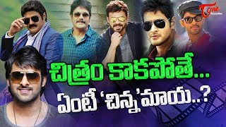 Success Story Of Younger Sons Of Celebrities - TeluguOne