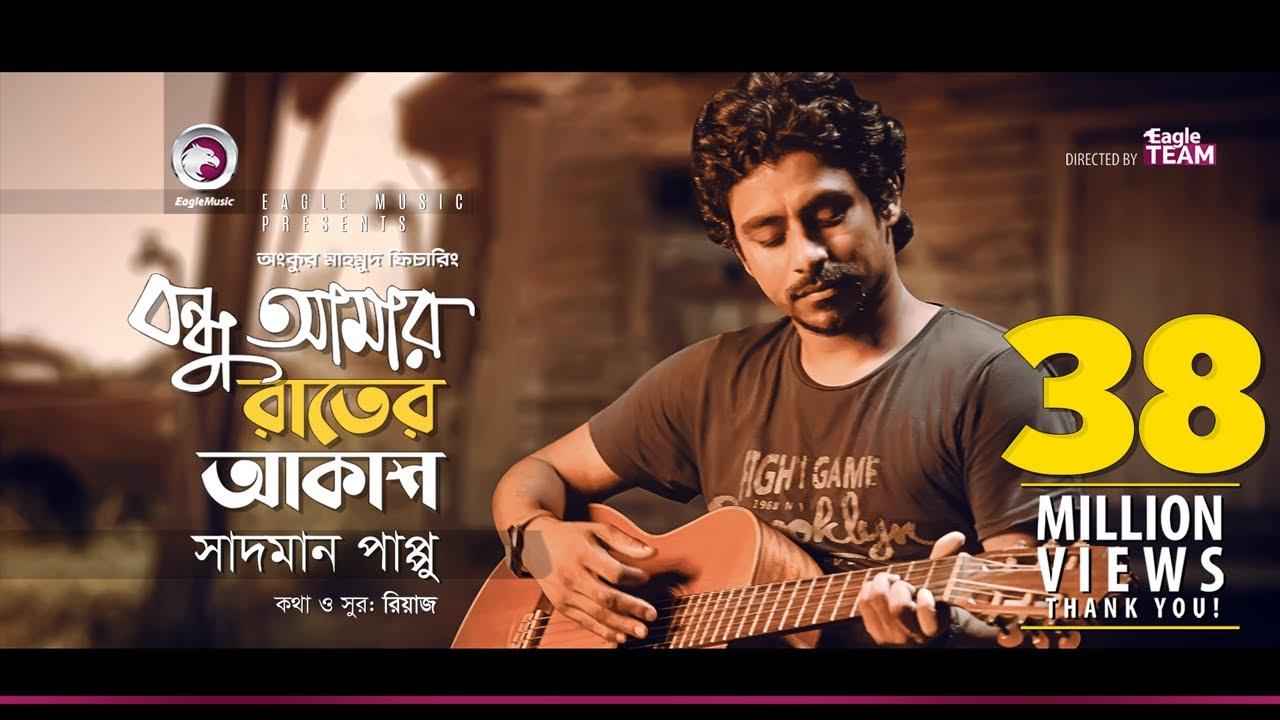 Sadman Pappu   Bondhu Amar Rater Akash   বন্ধু আমার রাতের আকাশ   Bengali Song   2018