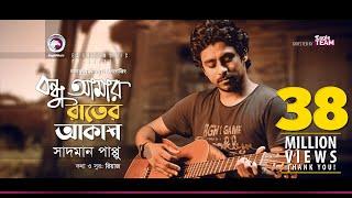 Sadman-Pappu-Bondhu-Amar-Rater-Akash-বন্ধু-আমার-রাতের-আকাশ-Bengali-Song-2018