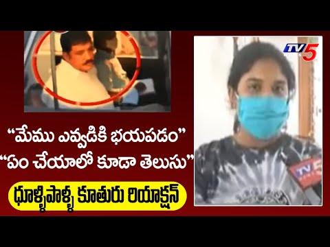 Dhulipalla Narendra Daughter Reaction Arrest | AP Politics | TV5 News