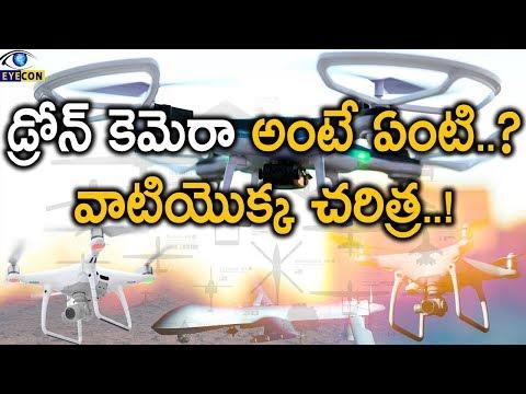 డ్రోన్ కెమెరా అంటే ఏంటి..? వాటియొక్క చరిత్ర..! | History Of Drone Cameras | Eyecon Facts