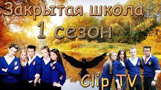 Закрытая школа ( 1 сезон )   Clip TV