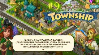TownShip город и ферма #9 обзор события Весёлое Приключение