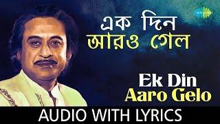 ek din aaro gelo with lyrics kishore kumar bedonar baluchare sentimental hits hd song